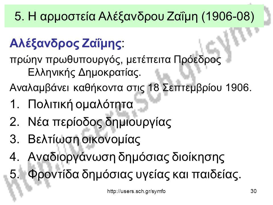 5. Η αρμοστεία Αλέξανδρου Ζαΐμη (1906-08)
