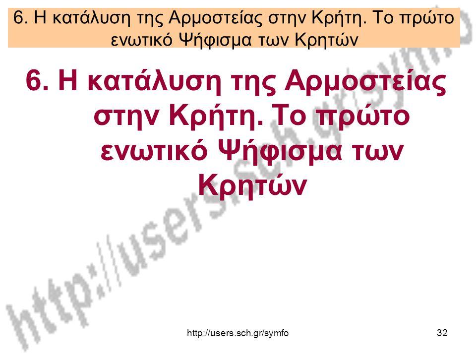 6. Η κατάλυση της Αρμοστείας στην Κρήτη
