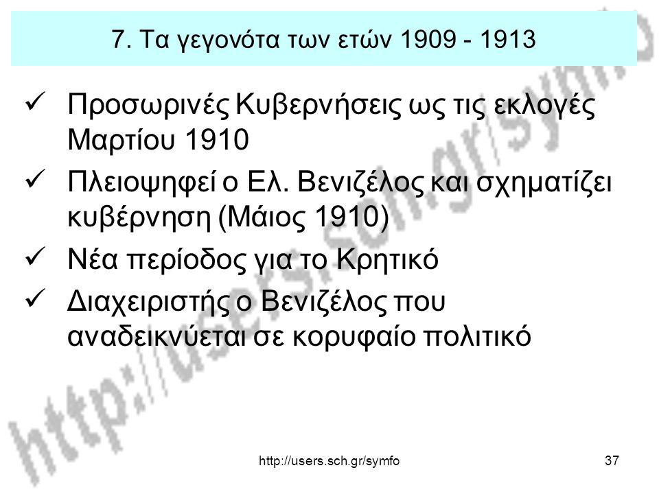 Προσωρινές Κυβερνήσεις ως τις εκλογές Μαρτίου 1910