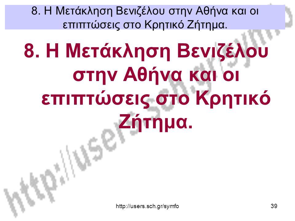8. Η Μετάκληση Βενιζέλου στην Αθήνα και οι επιπτώσεις στο Κρητικό Ζήτημα.