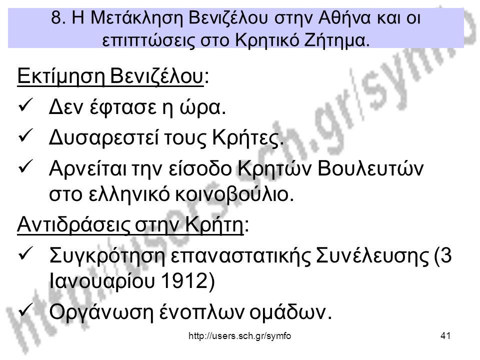 Δυσαρεστεί τους Κρήτες.