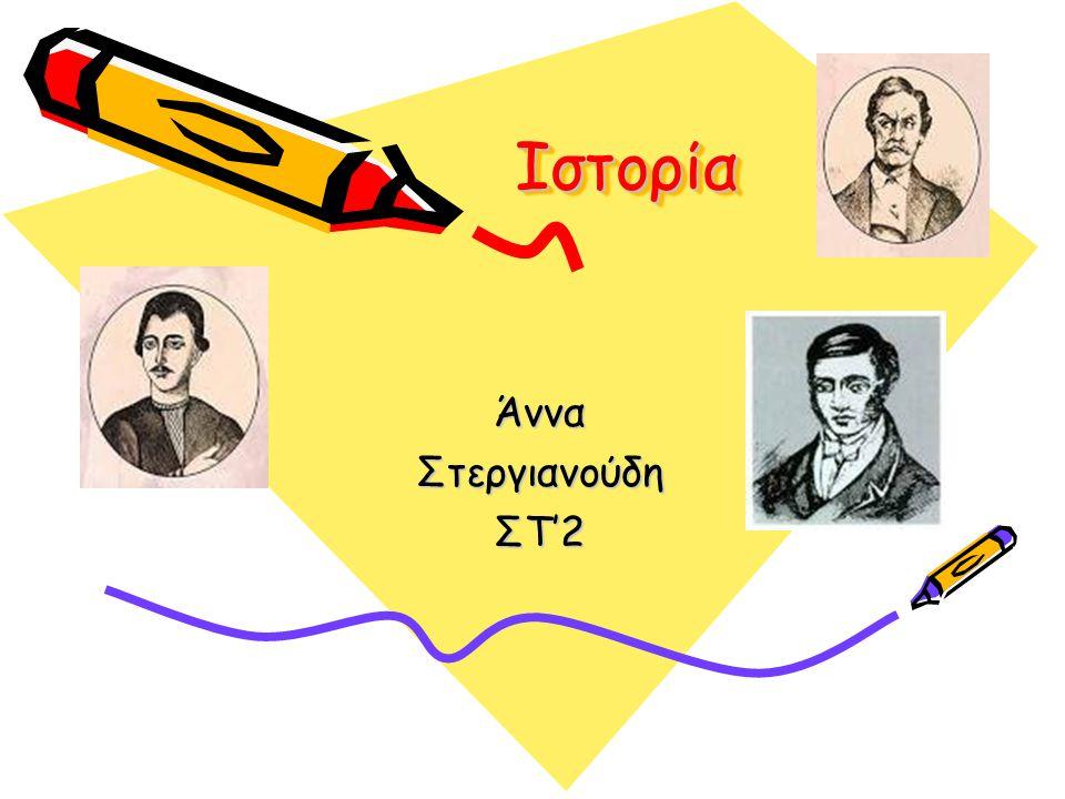 Ιστορία Άννα Στεργιανούδη ΣΤ'2