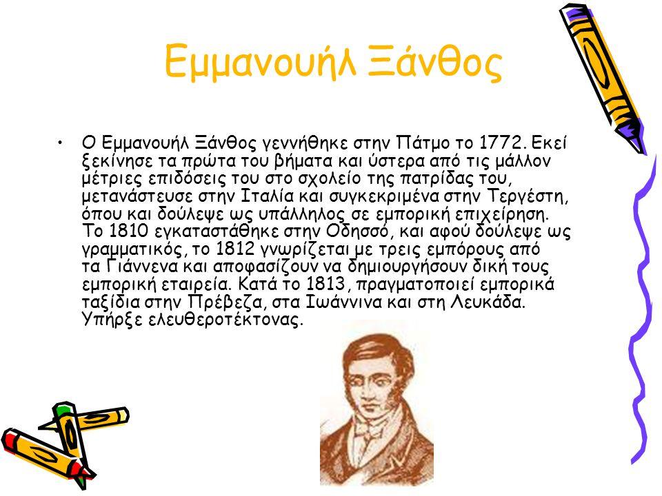Εμμανουήλ Ξάνθος