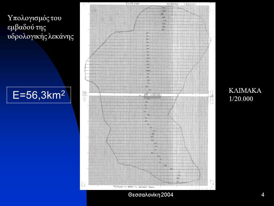 Ε=56,3km2 Υπολογισμός του εμβαδού της υδρολογικής λεκάνης
