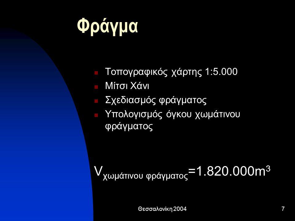 Φράγμα Vχωμάτινου φράγματος=1.820.000m3 Τοπογραφικός χάρτης 1:5.000
