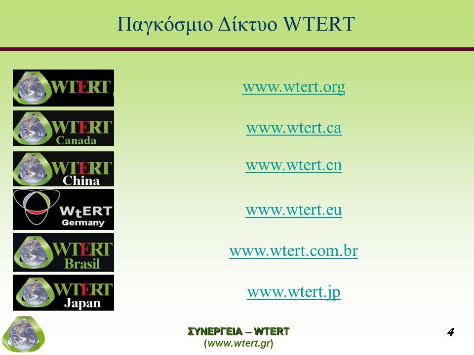 Παγκόσμιο Δίκτυο WTERT