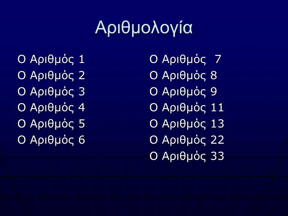Αριθμολογία Ο Αριθμός 1 Ο Αριθμός 2 Ο Αριθμός 3 Ο Αριθμός 4