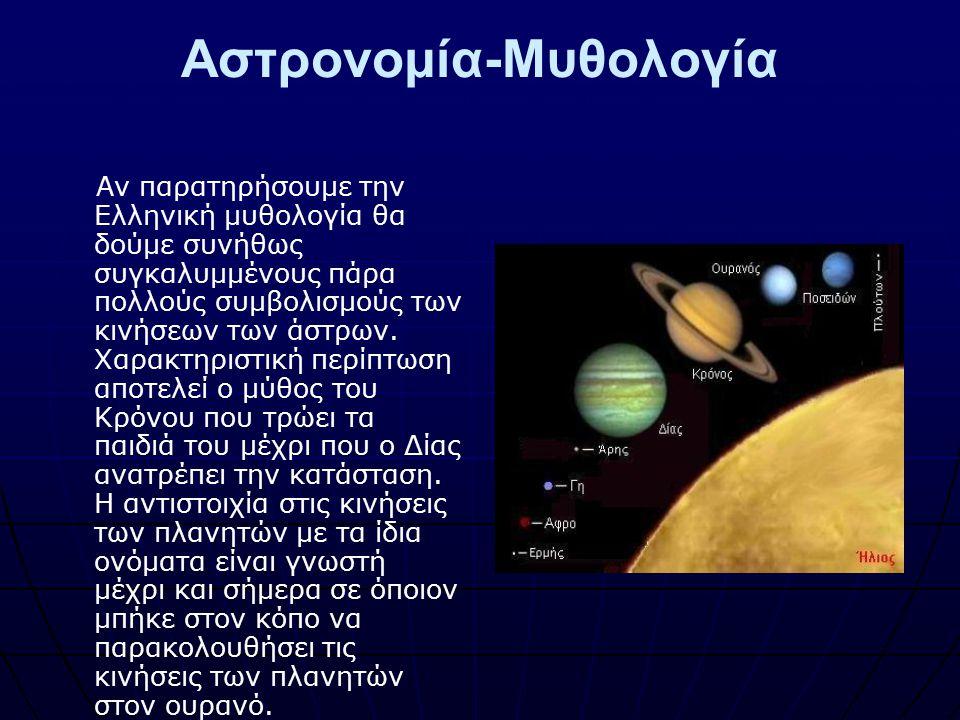 Αστρονομία-Μυθολογία