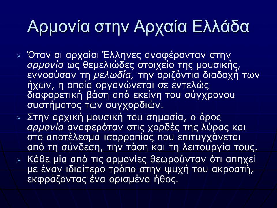Αρμονία στην Αρχαία Ελλάδα