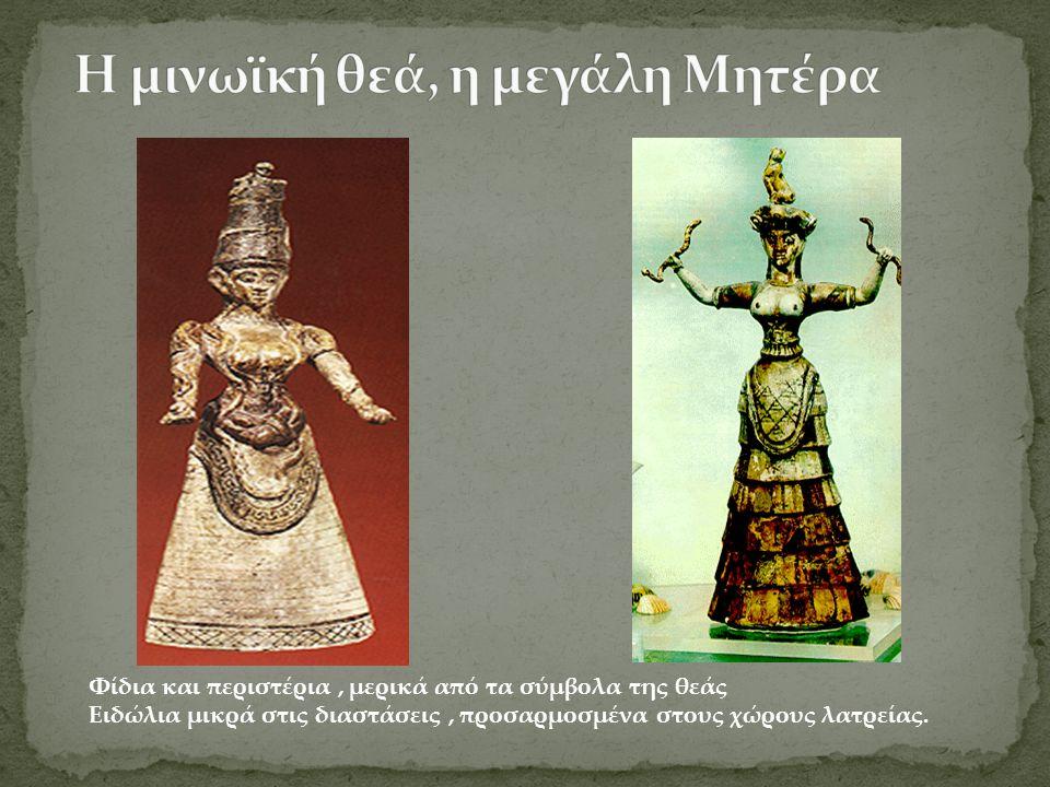 Η μινωϊκή θεά, η μεγάλη Μητέρα
