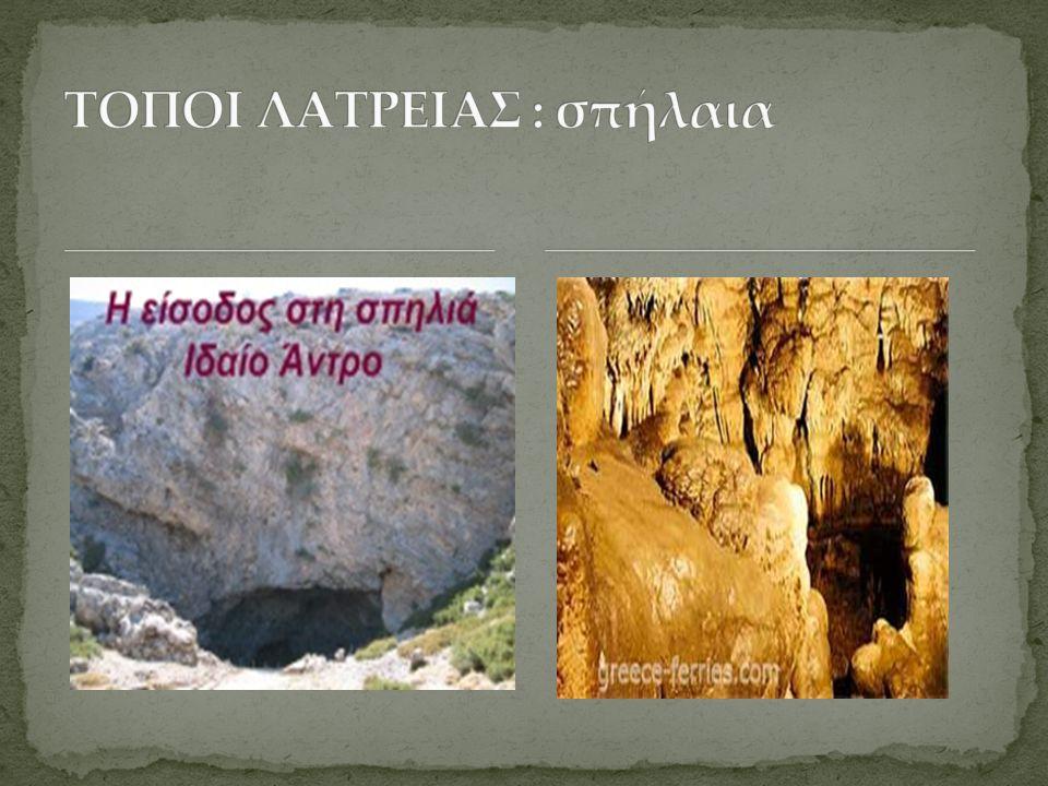 ΤΟΠΟΙ ΛΑΤΡΕΙΑΣ : σπήλαια