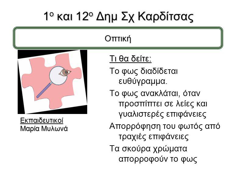1ο και 12ο Δημ Σχ Καρδίτσας Οξέα – βάσεις - άλατα Τι θα δείτε: