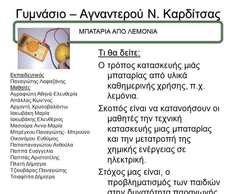 Εφαρμογή της αρχής του Αρχιμήδη στα αέρια - αερόστατα