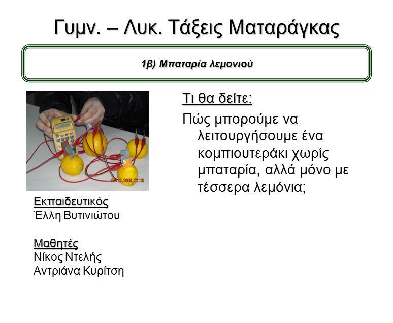 Γυμν. – Λυκ. Τάξεις Ματαράγκας