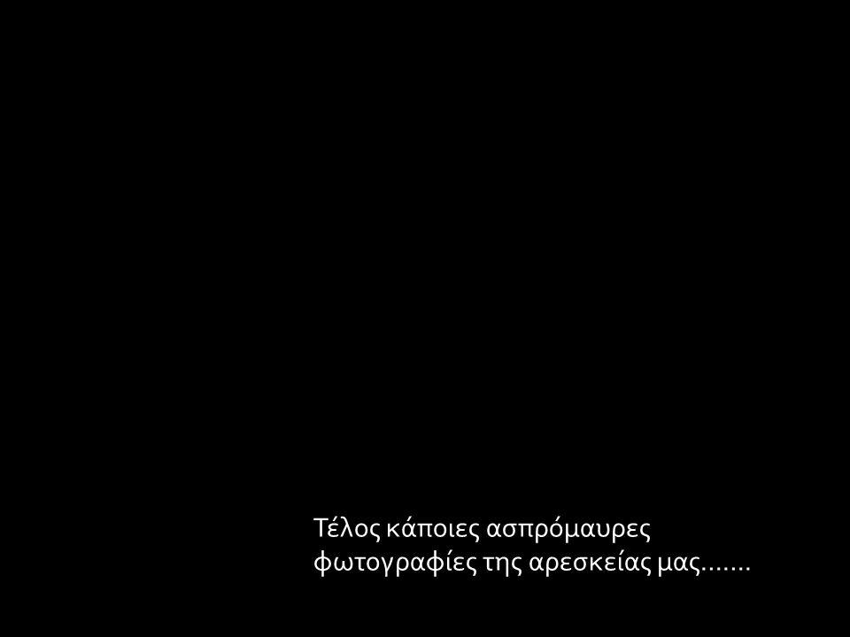 Τέλος κάποιες ασπρόμαυρες φωτογραφίες της αρεσκείας μας…….