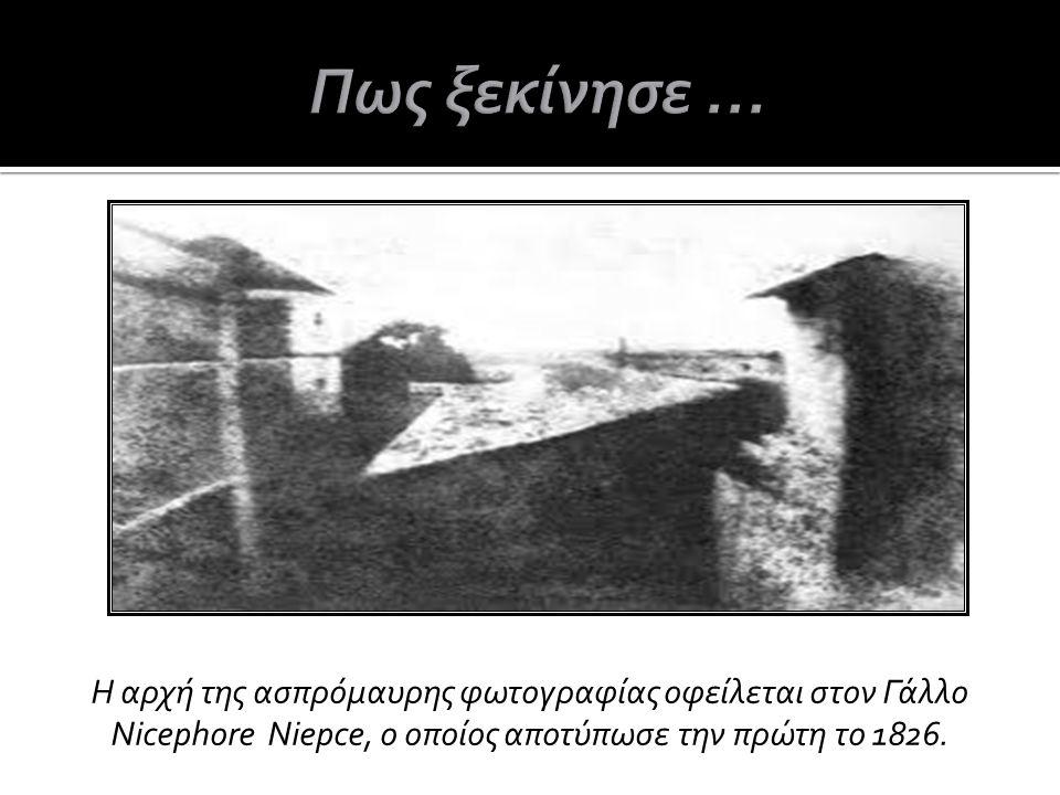 Πως ξεκίνησε … Η αρχή της ασπρόμαυρης φωτογραφίας οφείλεται στον Γάλλο