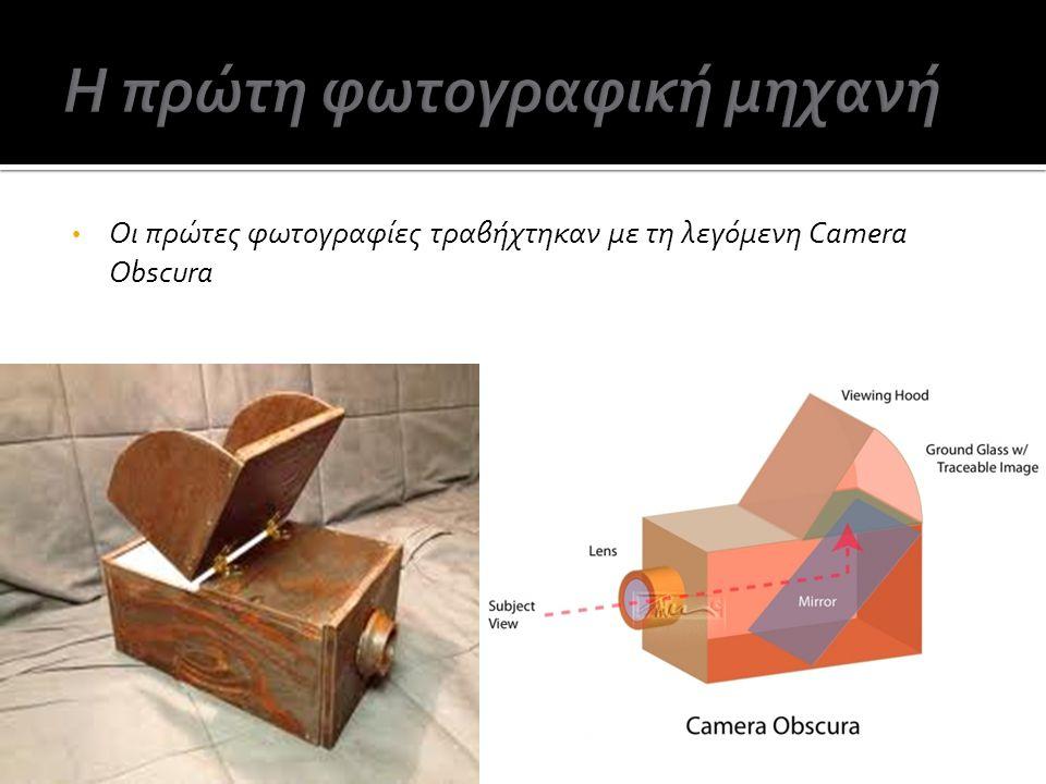 Η πρώτη φωτογραφική μηχανή