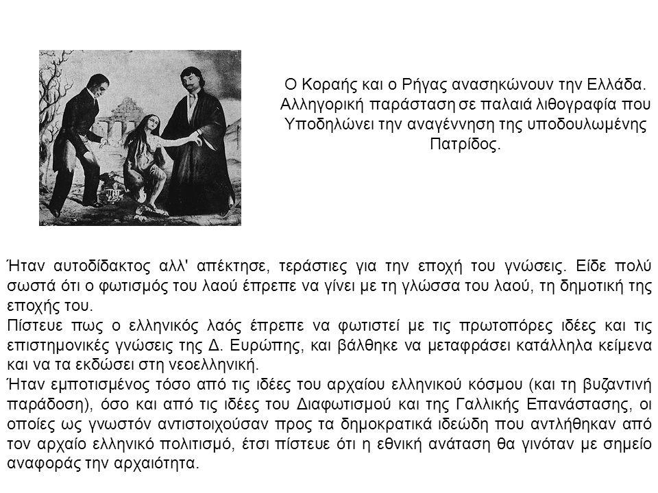 Ο Κοραής και ο Ρήγας ανασηκώνουν την Ελλάδα.