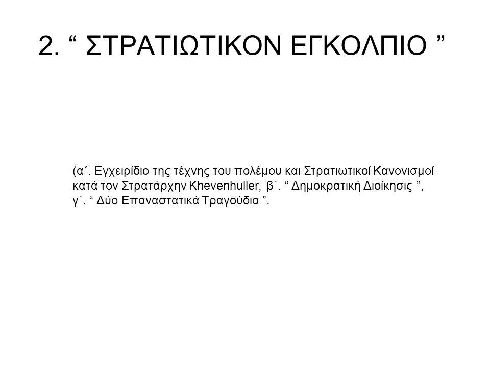 2. ΣΤΡΑΤΙΩΤΙΚΟΝ ΕΓΚΟΛΠΙΟ