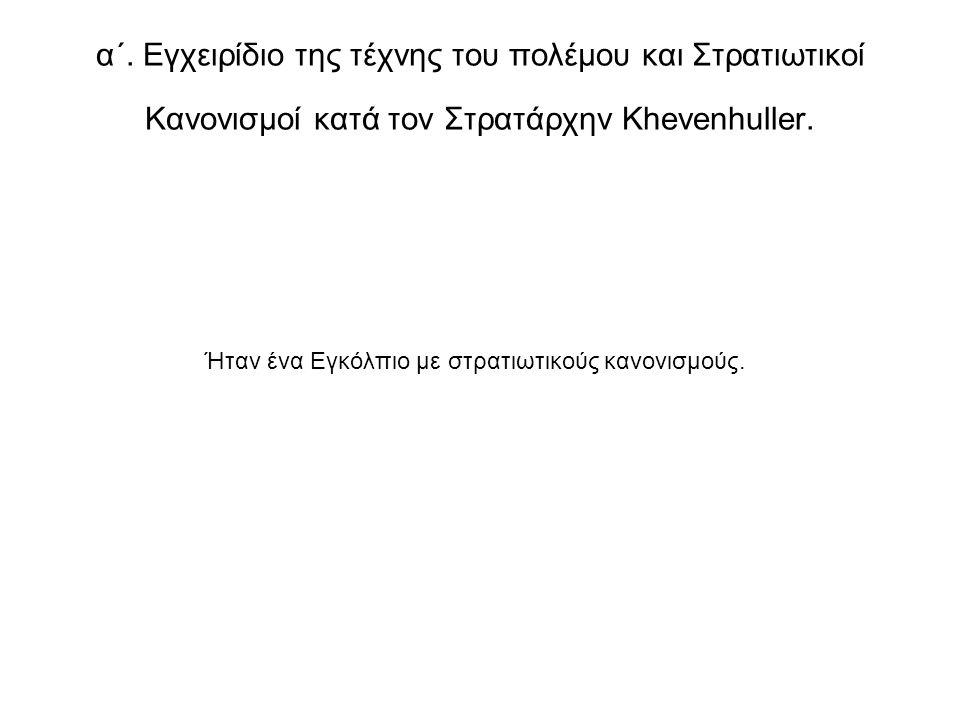 α΄. Εγχειρίδιο της τέχνης του πολέμου και Στρατιωτικοί Κανονισμοί κατά τον Στρατάρχην Khevenhuller.