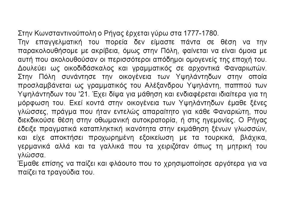 Στην Κωνσταντινούπολη ο Ρήγας έρχεται γύρω στα 1777-1780.