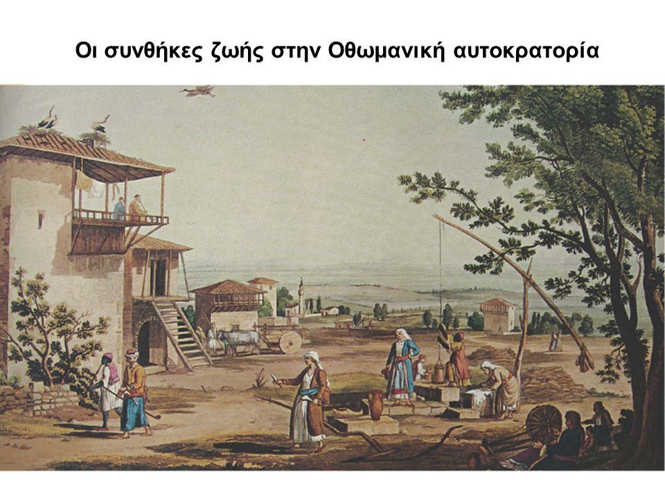 Οι συνθήκες ζωής στην Οθωμανική αυτοκρατορία