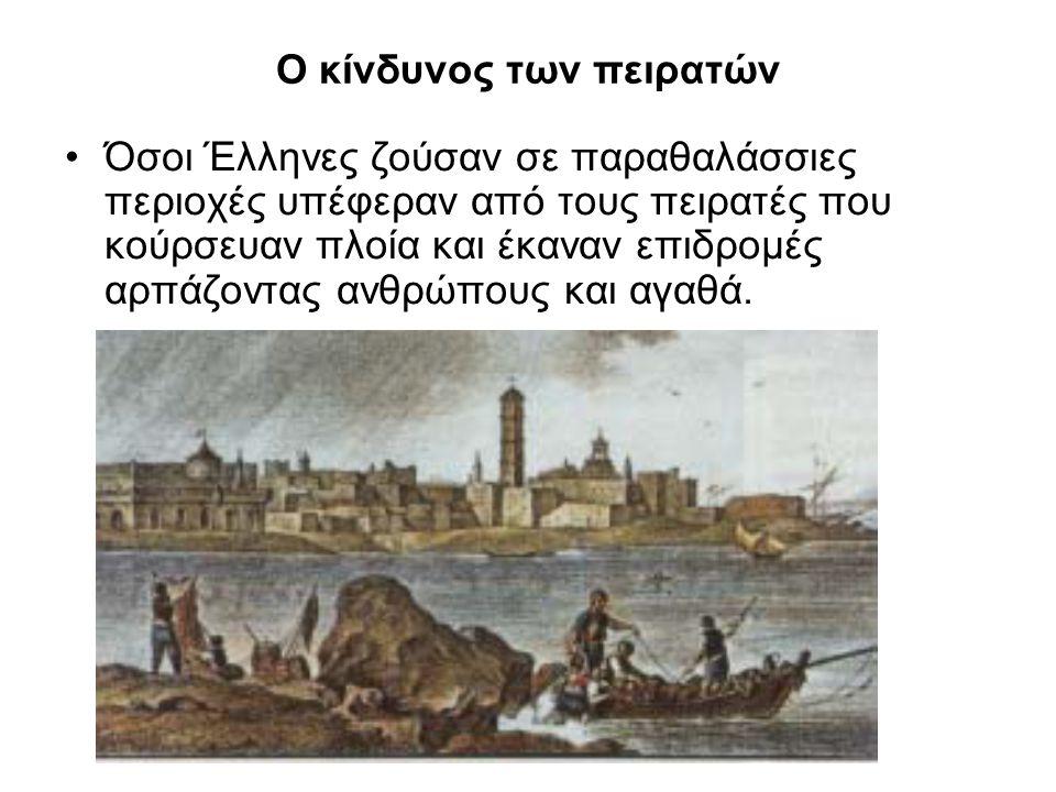 Ο κίνδυνος των πειρατών
