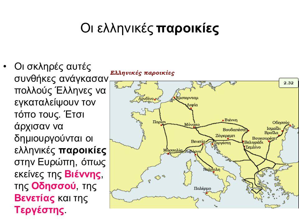 Οι ελληνικές παροικίες