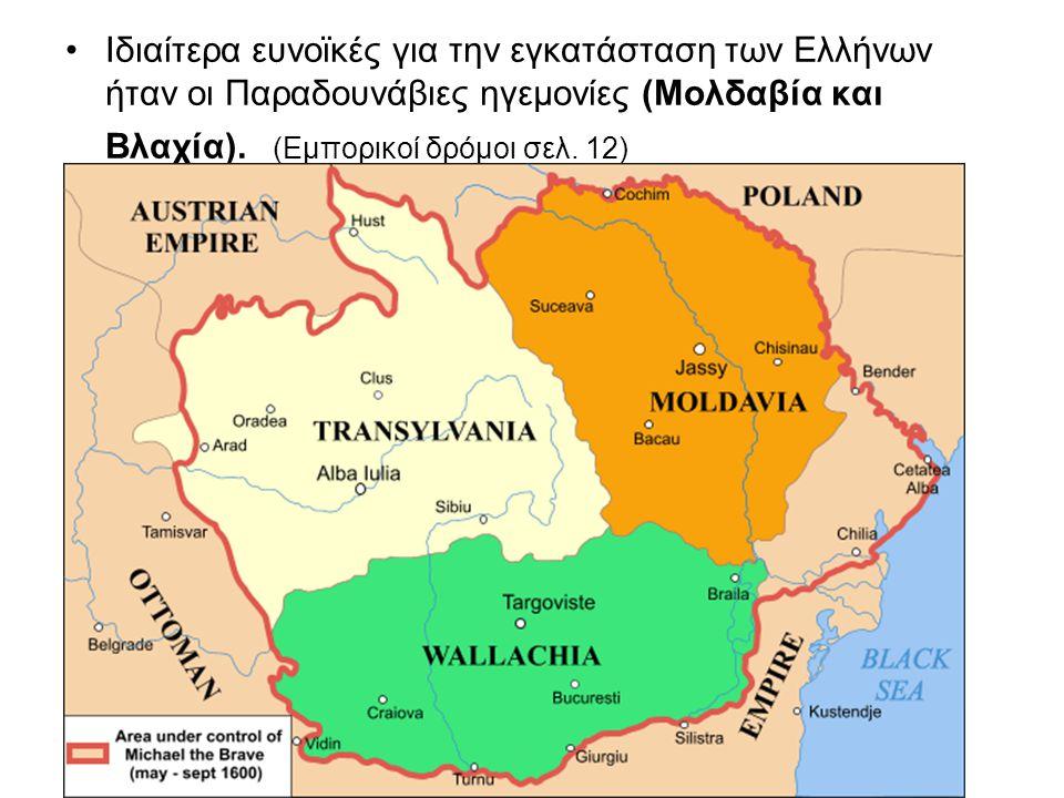 Ιδιαίτερα ευνοϊκές για την εγκατάσταση των Ελλήνων ήταν οι Παραδουνάβιες ηγεμονίες (Μολδαβία και Βλαχία).