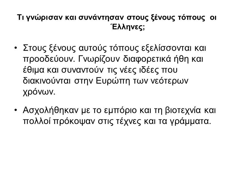 Τι γνώρισαν και συνάντησαν στους ξένους τόπους οι Έλληνες;