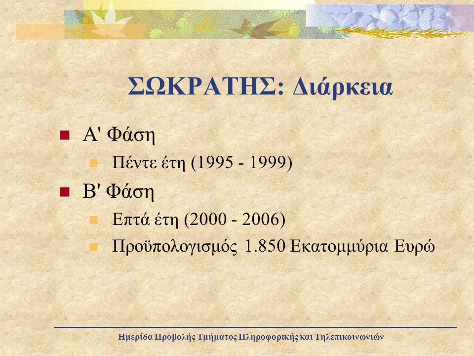 ΣΩΚΡΑΤΗΣ: Διάρκεια Α Φάση Β Φάση Πέντε έτη (1995 - 1999)