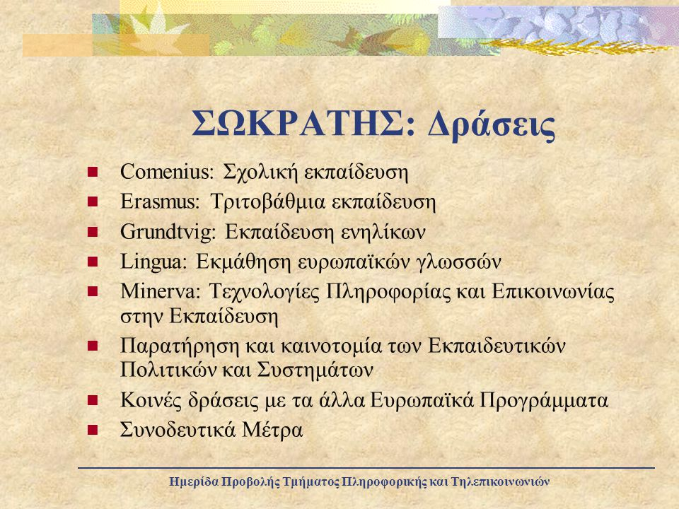ΣΩΚΡΑΤΗΣ: Δράσεις Comenius: Σχολική εκπαίδευση