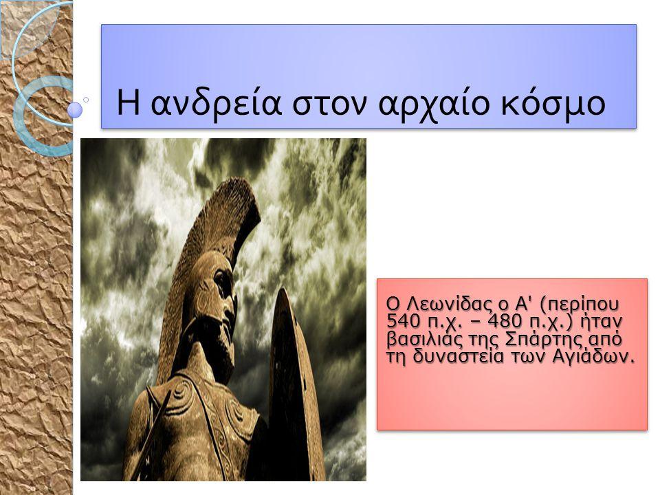 Η ανδρεία στον αρχαίο κόσμο