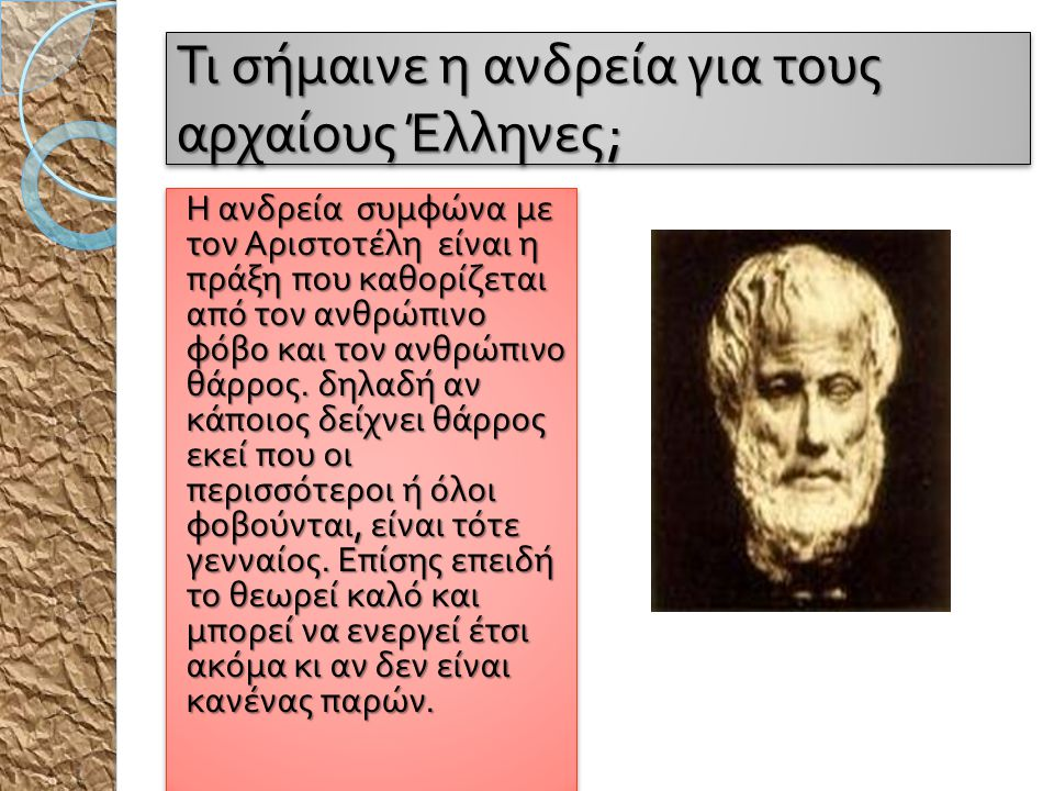 Τι σήμαινε η ανδρεία για τους αρχαίους Έλληνες;