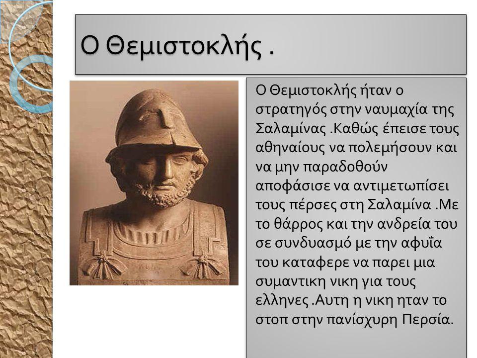 Ο Θεμιστοκλής .