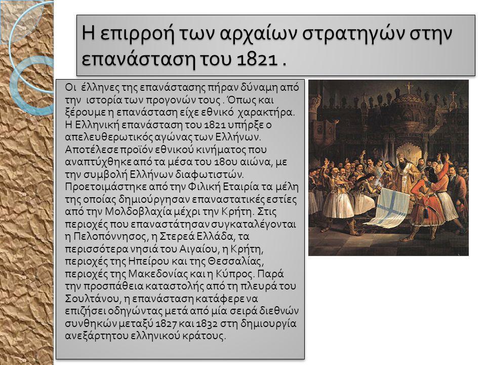 Η επιρροή των αρχαίων στρατηγών στην επανάσταση του 1821 .