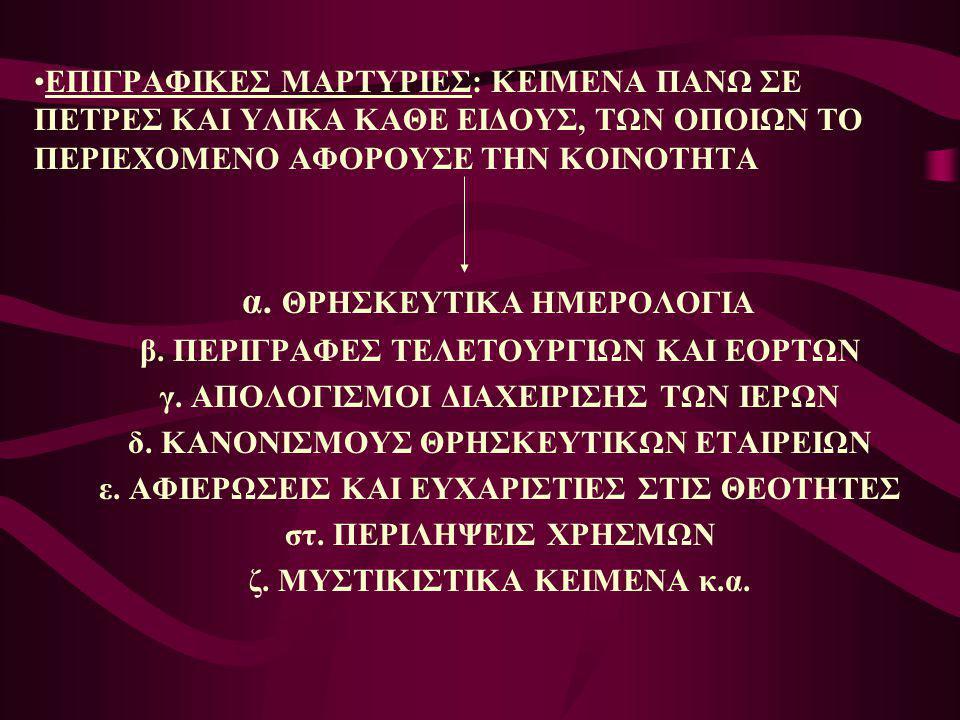 α. ΘΡΗΣΚΕΥΤΙΚΑ ΗΜΕΡΟΛΟΓΙΑ