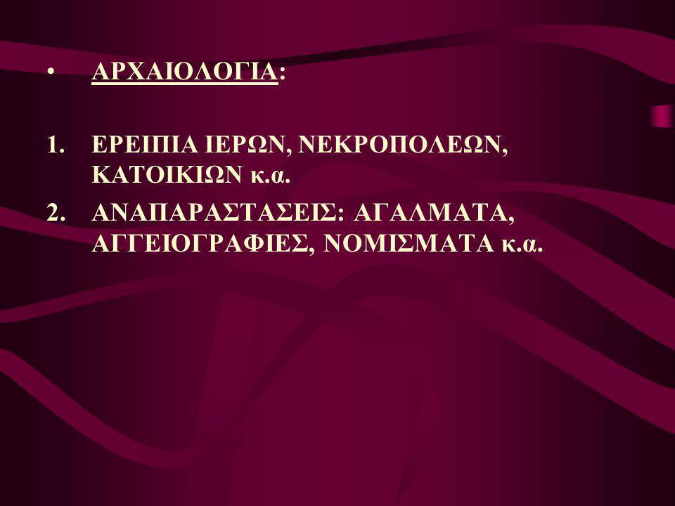 ΑΝΑΠΑΡΑΣΤΑΣΕΙΣ: ΑΓΑΛΜΑΤΑ, ΑΓΓΕΙΟΓΡΑΦΙΕΣ, ΝΟΜΙΣΜΑΤΑ κ.α.