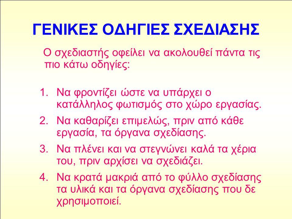 ΓΕΝΙΚΕΣ ΟΔΗΓΙΕΣ ΣΧΕΔΙΑΣΗΣ
