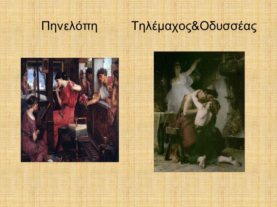 Πηνελόπη Τηλέμαχος&Οδυσσέας