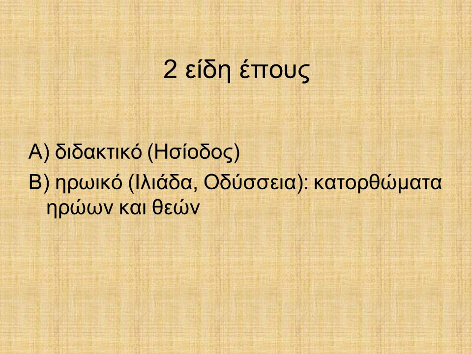 2 είδη έπους Α) διδακτικό (Ησίοδος)