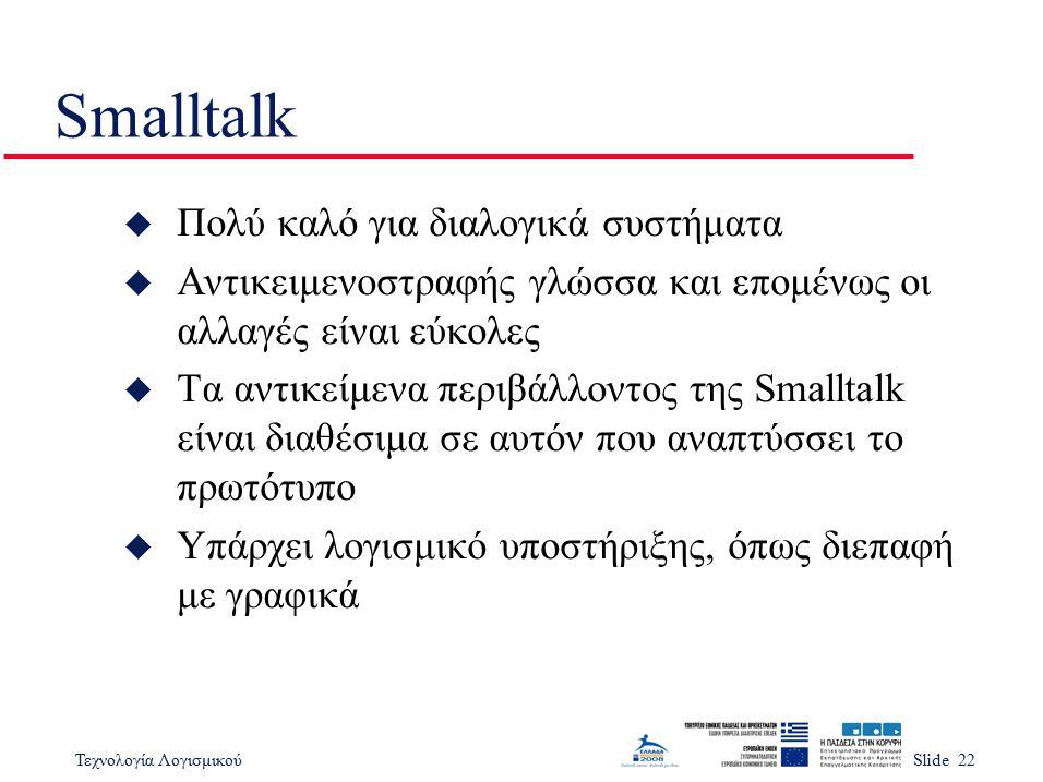 Smalltalk Πολύ καλό για διαλογικά συστήματα
