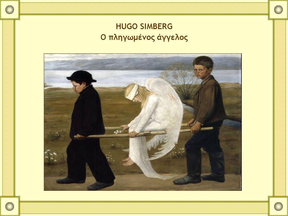 HUGO SIMBERG Ο πληγωμένος άγγελος