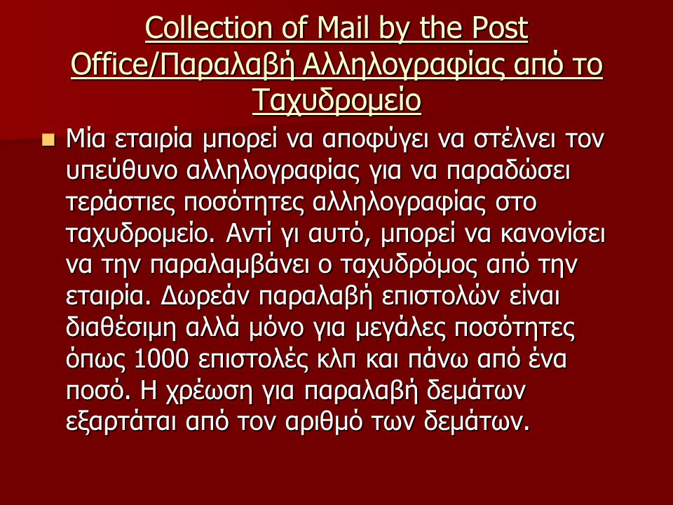 Collection of Mail by the Post Office/Παραλαβή Αλληλογραφίας από το Ταχυδρομείο