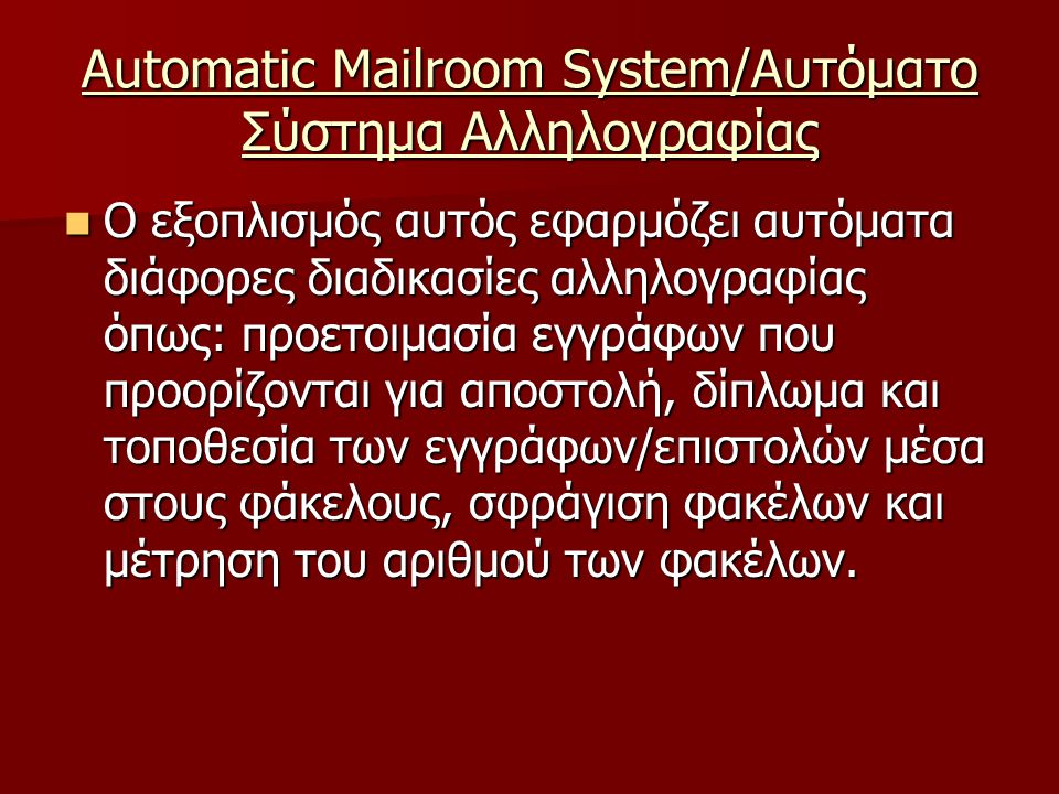 Automatic Mailroom System/Αυτόματο Σύστημα Αλληλογραφίας