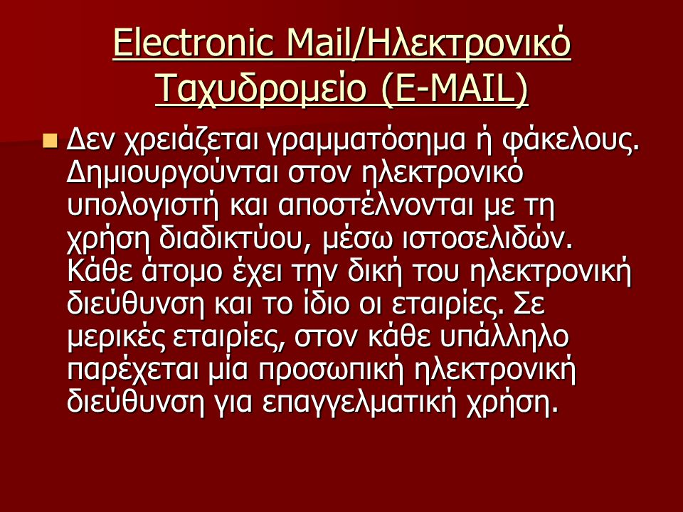 Electronic Mail/Ηλεκτρονικό Ταχυδρομείο (E-MAIL)