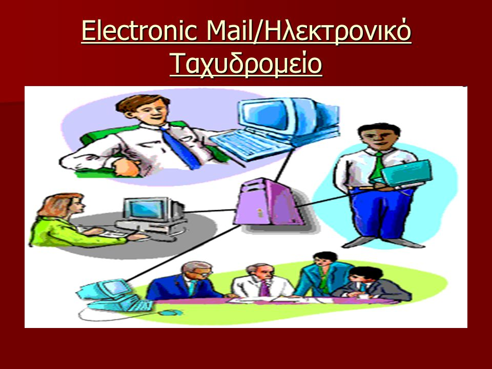 Electronic Mail/Ηλεκτρονικό Ταχυδρομείο