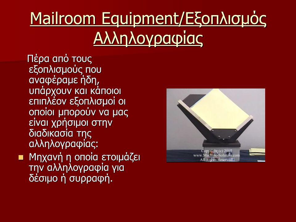Mailroom Equipment/Εξοπλισμός Αλληλογραφίας