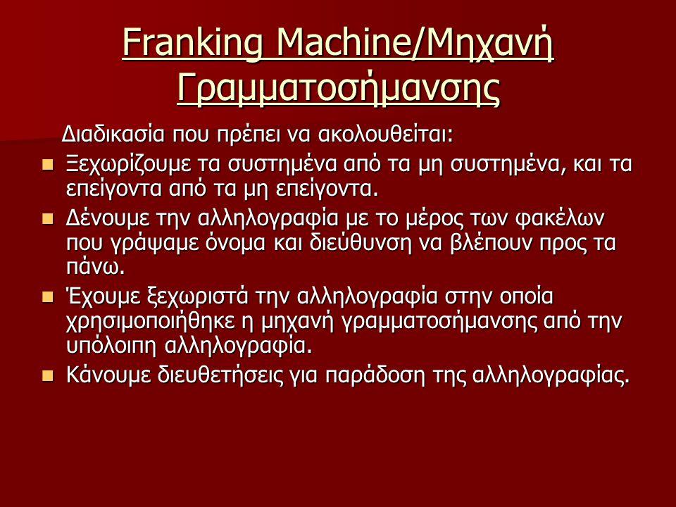 Franking Machine/Μηχανή Γραμματοσήμανσης