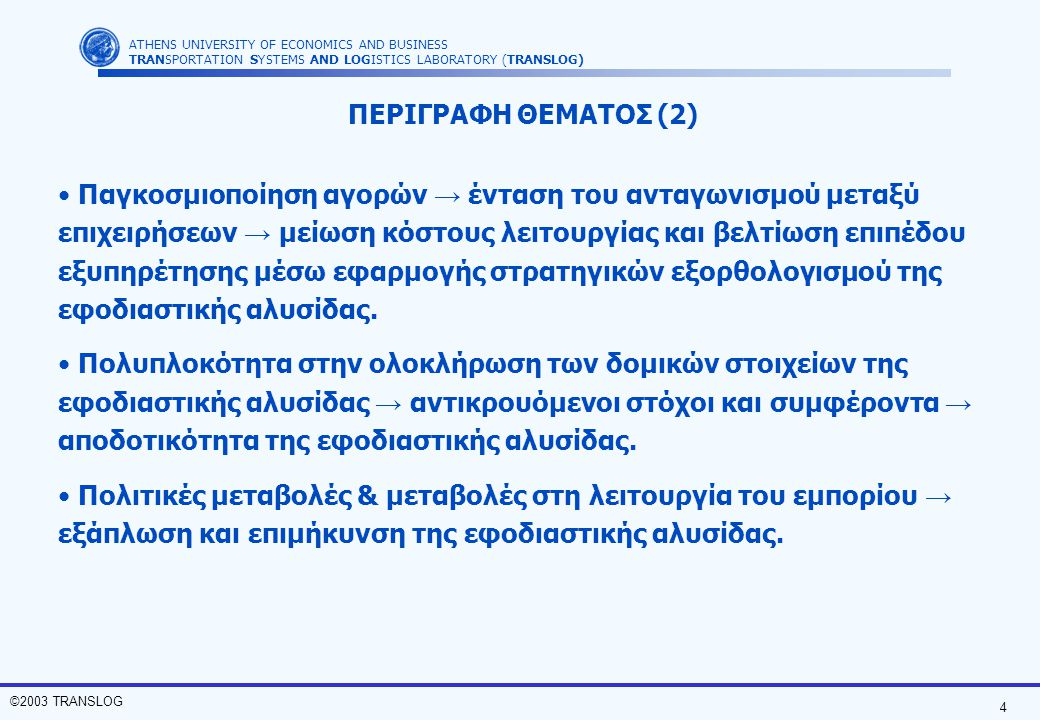 ΠΕΡΙΓΡΑΦΗ ΘΕΜΑΤΟΣ (2)